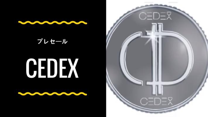 CEDEXブロックチェーン3