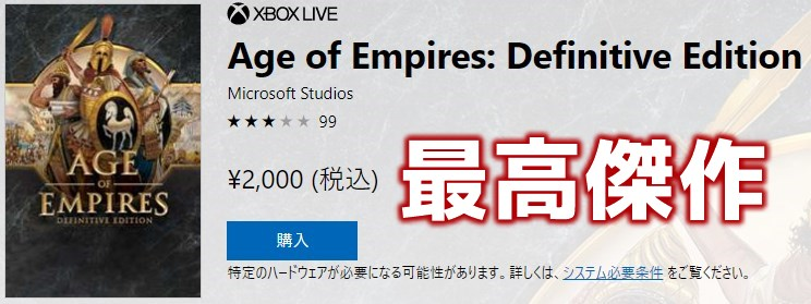 Age of Empires Definitive Edition をG2Aで買ってみる