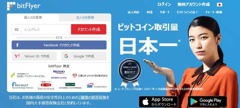 日本で最も信頼できるbitFlyerへの登録方法【ビットフライヤー , 仮想通貨】