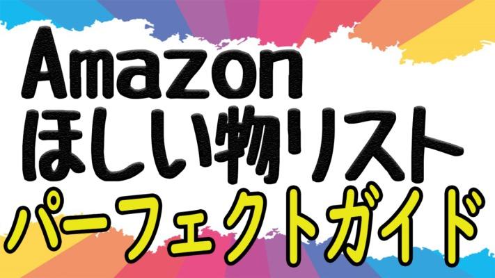 Amazonの欲しい物を整理する