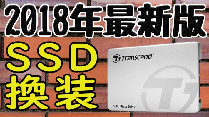 【2018年最新版】HDDをSSDに入れ替える方法【換装方法】