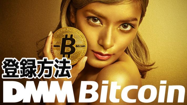DMM Bitcoin 登録方法
