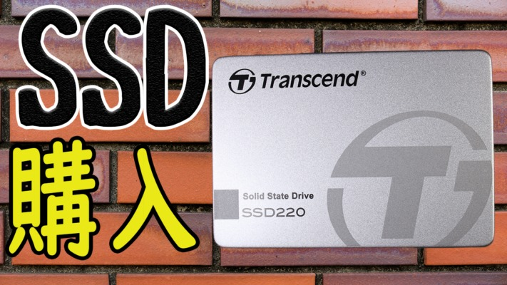 SSD購入しました