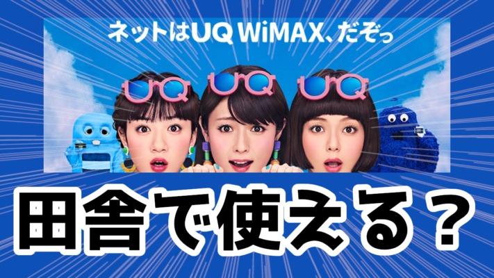 ネット回線としてWimaxは使えるか!?【北海道 → 佐賀県旅行(1ヶ月体験移住)】