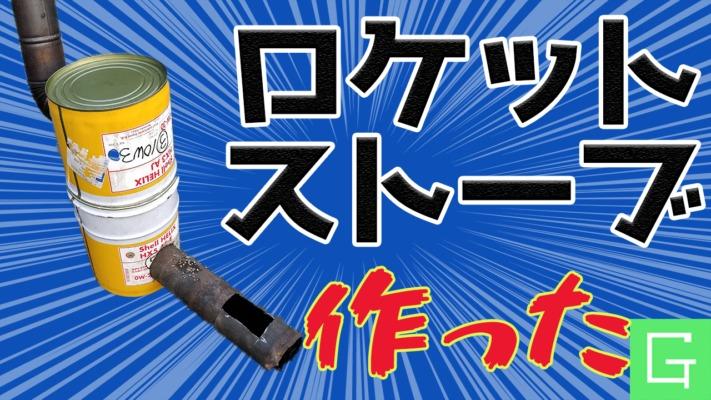 ロケットストーブ 作り方