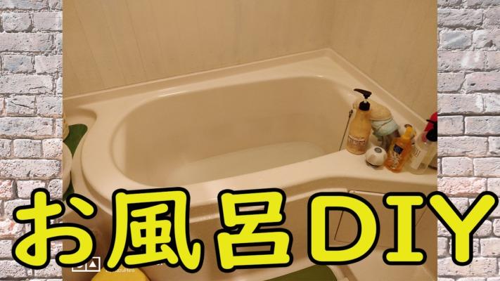 お風呂をDIYしたい