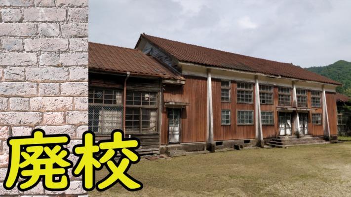 取り壊される廃校がもったいない【廃校】