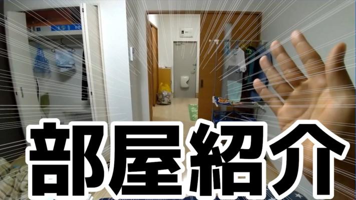 部屋紹介【北海道 → 佐賀県旅行 (1ヶ月体験移住)】
