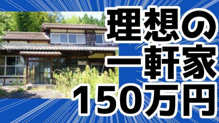 【13日目】空き家バンク史上 最高の家 発見編【北海道 → 佐賀県旅行 (1ヶ月体験移住), 2018年7月2日】