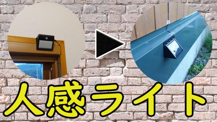 1300円の人感センサーライトを使った、玄関照明の活用方法【DIY】