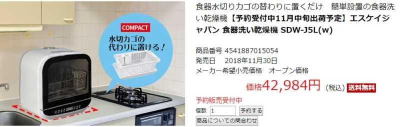 SKジャパン 食器洗い機