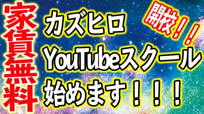「フリーハウスプロジェクト」ルール改定【カズヒロYouTubeスクール】