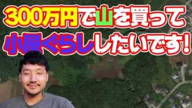 茨城か千葉に1000平米の土地を買って、小屋ぐらししようと思います。