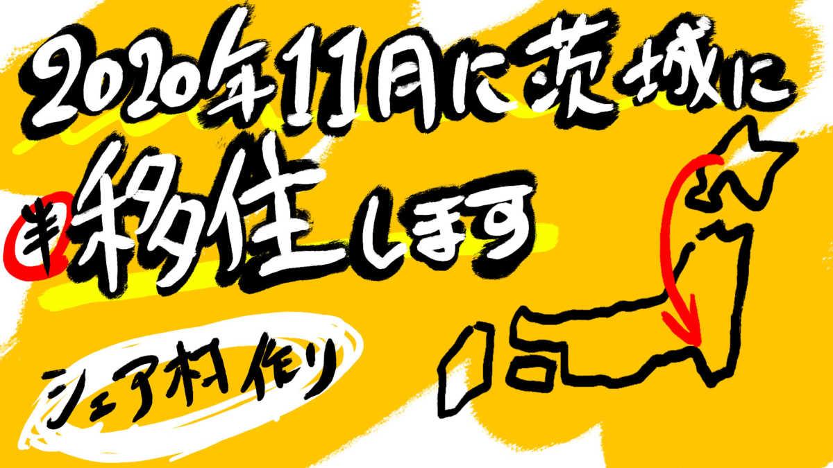 茨城県移住計画【シェア村を作ります】