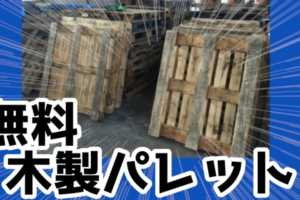 無料の木製パレットを使って、家を建てる方法