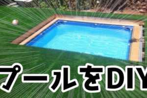 プールをDIYで作りたい!【田舎に住んだらやりたいこと】