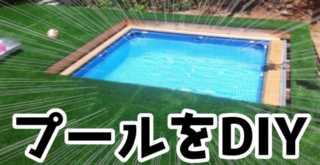 プールをDIYしたい