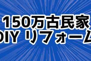 【目次】150万円の古民家 DIY リフォーム