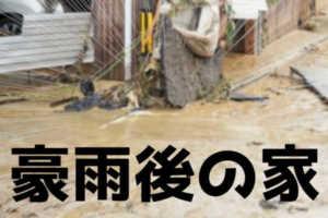 【20日目】集中豪雨後の視察編【北海道 → 佐賀県旅行 (1ヶ月体験移住), 2018年7月9日】