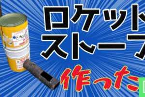 無料のペール缶でロケットストーブを作ってみた【DIY , 作り方】