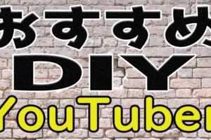 おすすめのプロDIY YouTuber【DIYするならユーチューブで検索】