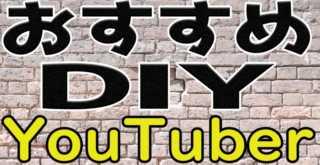 おすすめDIY-YouTuber