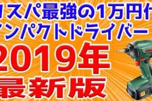 【2019年最新版】1万円台のコスパ最強のコードレス インパクトドライバー