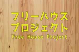 フリーハウス プロジェクトのルール説明と参加者資格『リアル人生ゲーム』