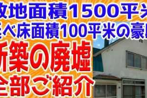 200万円の廃墟の新居の内部をくまなくご紹介します。