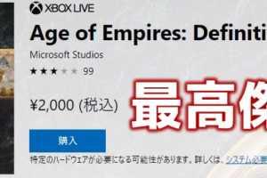 最新作のAge of Empires Definitive Editionを早速購入してみた!【G2A】