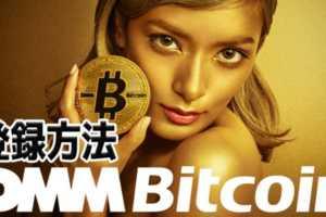 【DMM Bitcoin】登録方法
