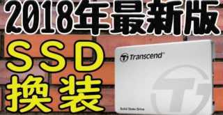 HDDからSSDへ換装する方法