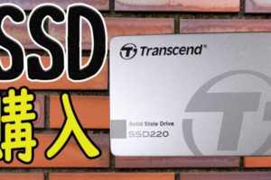 超激安のSSDを購入してみた【Transcend SSD 240GB】