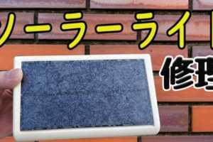 ソーラーライトの修理方法【DIY】