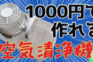 1000円で作れる!水式空気清浄機の作り方【ホコリ、アレルギー、花粉】