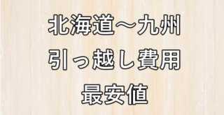 北海道 九州 引越し費用